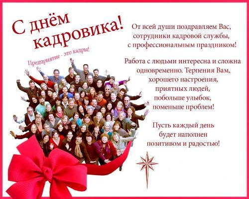 Поздравления с День кадровика (День кадрового работника)