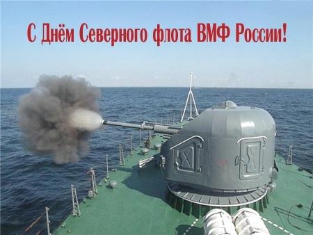 Поздравления с <strong>поздравления с днём вмф северный флот</strong> Днем Северного Флота