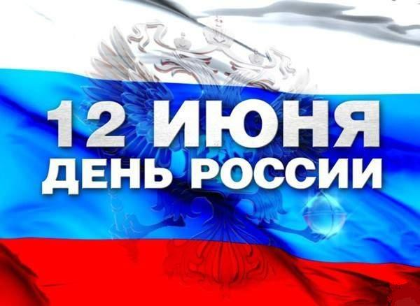 День независимости россии поздравления открытки