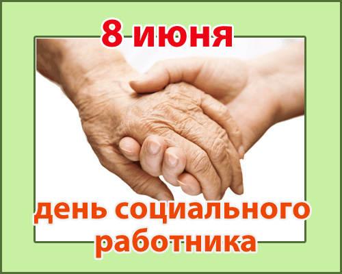 Поздравления с Днем социального работника