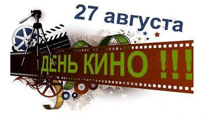 День кино России