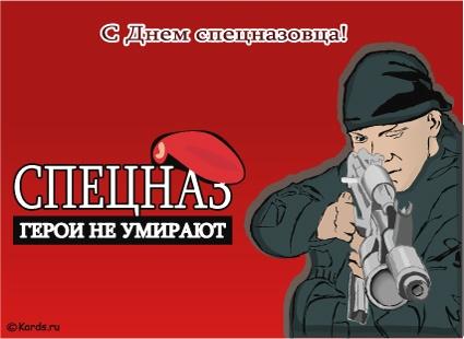 http://prazdnik-portal.ru/wp-content/uploads/2012/08/den-specnaza.jpg