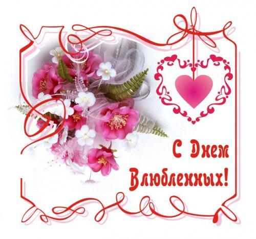 Поздравления с Днем святого Валентина: поздравления в стихах и ...