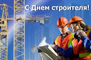День строителя короткие поздравления в прозе
