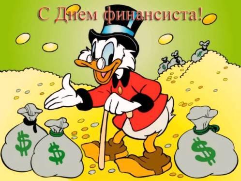 Поздравления сДнем финансиста. Открытки на День финансиста