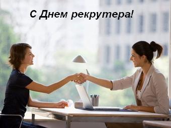 http://prazdnik-portal.ru/wp-content/uploads/2012/09/den-rekrutera-2012.jpg
