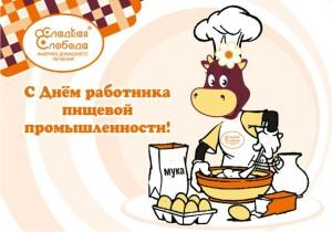 День работников пищевой промышленности