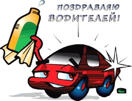 День работников автомобильного транспорта. Поздравления с Днемавтомобилиста