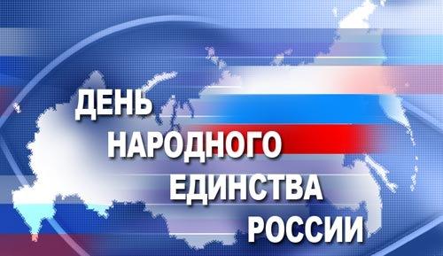 4 ноября Россия. День народного единства. Поздравления с Днем народного единства