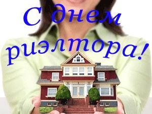 День риэлтора в России