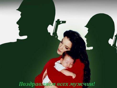 Смс поздравления сыну с 23 февраля прикольные