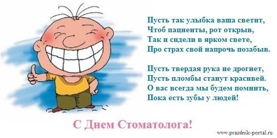 Поздравление от стоматолога