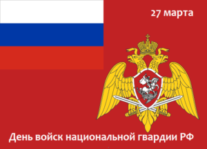 Поздравления с Днем войск национальной гвардии РФ