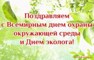 Поздравления с Днем окружающей среды. Поздравления с Днем эколога