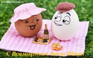 Поздравления с Всемирным днем яйца