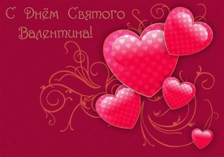 Поздравление с днем валентина мужу своими словами фото 726