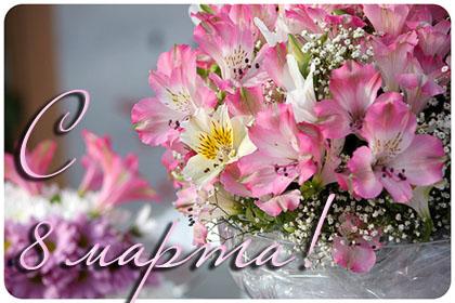 8 марта подарки жене