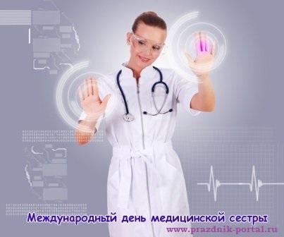 Днем медицинской сестры поздравления 171