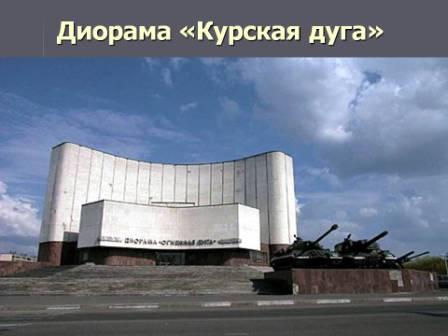 Диорама Курская дуга