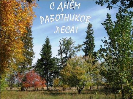 Изображение - Поздравления день лесной промышленности den-rabotnikov-lesa