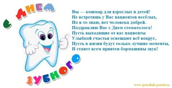 Открытие стоматологии поздравления