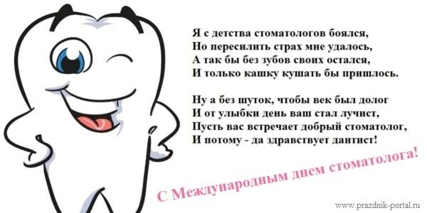 С Международным днем стоматолога
