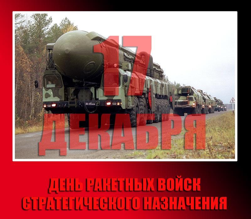 Поздравления с Днем ракетных войск стратегического назначения