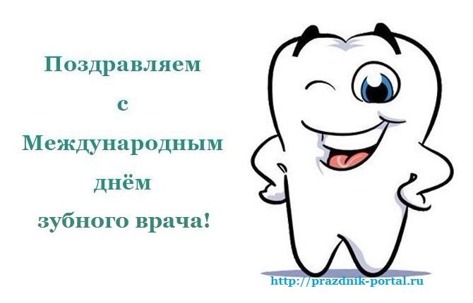 Поздравления с Международным днем зубного врача