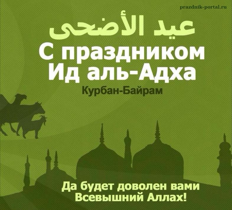 поздравления с курбан байрамом короткие в прозе на русском помощью