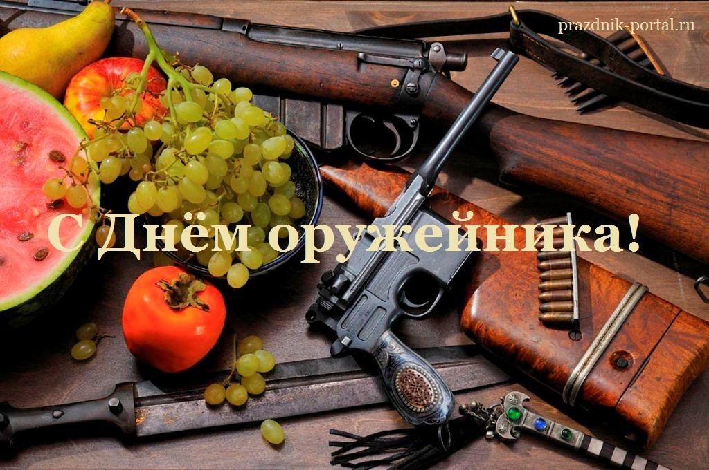 Поздравления с Днем оружейника